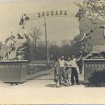 1956. С друзьями в зоопарке.